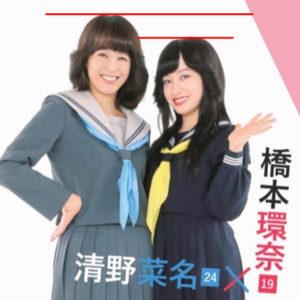 hasimotokanna-seinonana