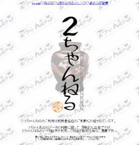2ch-image