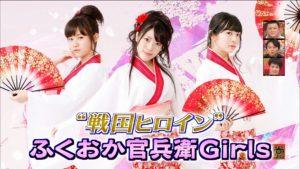 fukuoka-kanbee-girls