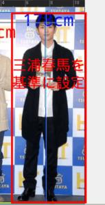miuraharuma-sintyou-31