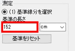 satoutakeru-sintyou-14