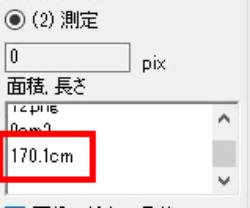 satoutakeru-sintyou-16