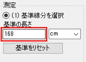 satoutakeru-sintyou-19