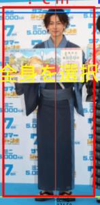 satoutakeru-sintyou-21