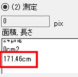 satoutakeru-sintyou-26