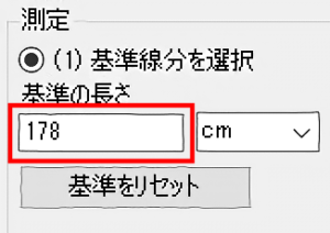 satoutakeru-sintyou-31