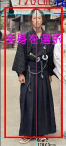 satoutakeru-sintyou-38