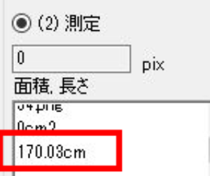 satoutakeru-sintyou-39