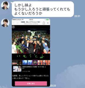 satoutakeru_azin_line