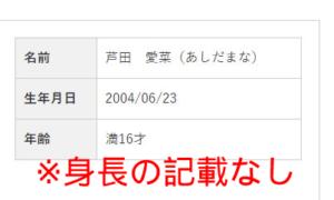 ashidamana-sintyou-5