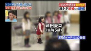 ashidamana-mother-audition